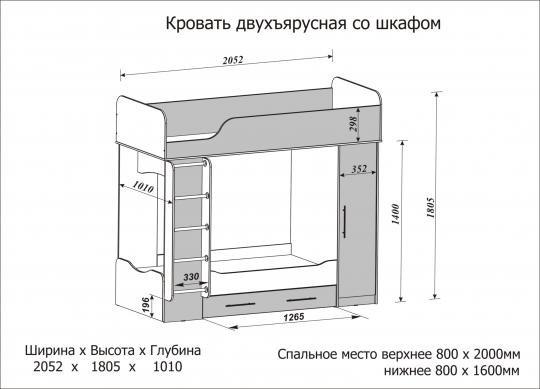Двухъярусная кровать Дуэт-2-1