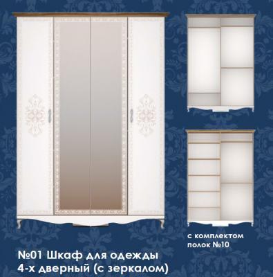 Шкаф для одежды 4-х дверный (с зеркалом, без карниза) Династия 01-1