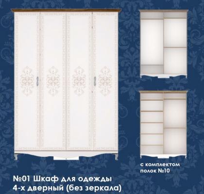 Шкаф для одежды 4-х дверный (без зеркала, без карниза) Династия 01-1