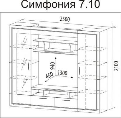 Стенка Симфония-7.10-1
