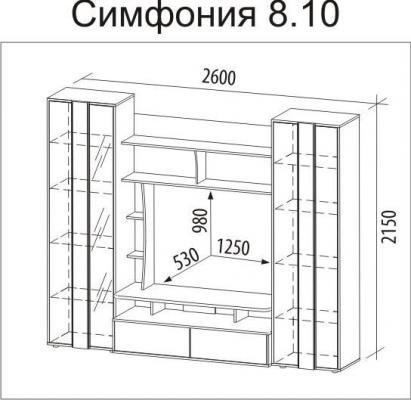 Стенка Симфония-8.10-1
