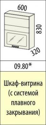 Шкаф-витрина (с системой плавного закрывания дверей) 09.80 (60 см.)/09.81 (80 см.) Оранж-9-1