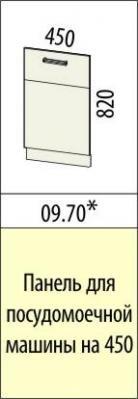 Панель для посудомоечной машины 09.69 (60 см.)/09.70 (45 см.) Оранж-9-2