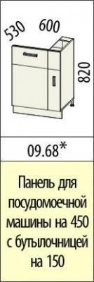 Панель для посудомоечной машины на 45 см. с бутылочницей на 15 см. 09.68 Оранж-9-1
