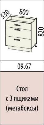 Стол с 3 ящиками 09.59 (40 см.)/09.66 (60 см.)/09.67 (80 см.) Оранж-9-3