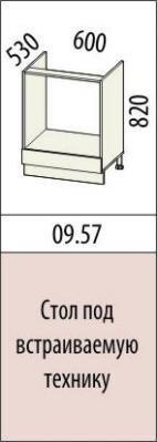 Стол под встраиваемую технику 09.57 Оранж-9-1