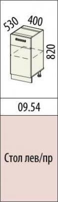 Стол правый/левый 09.54 (40 см.)/09.55 (30 см.) Оранж-9-1