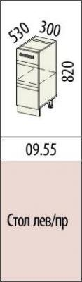 Стол правый/левый 09.54 (40 см.)/09.55 (30 см.) Оранж-9-2