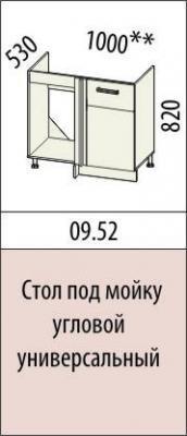 Стол под мойку угловой универсальный 09.52 Оранж-9-1