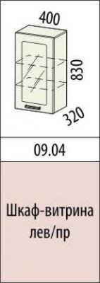 Шкаф-витрина правый/левый 09.04 Оранж-9-1