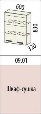 Шкаф-сушка 09.01 (60 см.)/09.02 (80 см.) Оранж-9-1