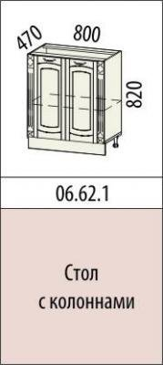 Стол с колоннами 06.62.1 Глория-6-1