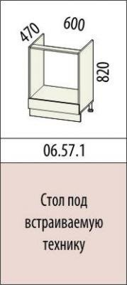 Стол под встраиваемую технику 06.57.1 Глория-6-1