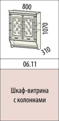Шкаф-витрина с колоннами 06.11 Глория-6-1
