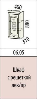Шкаф с решеткой правый/левый 06.05 Глория-6-1