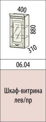Шкаф-витрина правый/левый 06.04 Глория-6-1