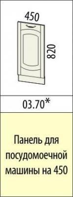 Панель для посудомоечной машины 03.69 (60 см.)/03.70 (45 см.) Глория-3-3