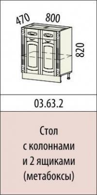 Стол с 2 ящиками с колоннами 03.63.2 Глория-3-1