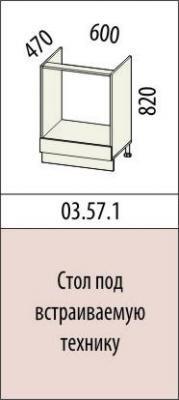 Стол под встраиваемую технику 03.57.1 Глория-3-1