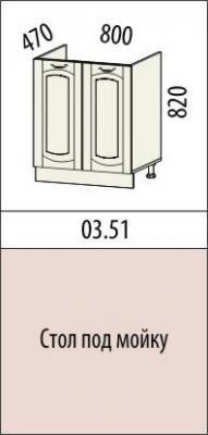 Стол под мойку 03.50 (60 см.)/03.51 (80 см.) Глория-3-3