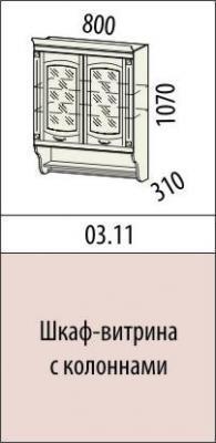 Шкаф-витрина с колоннами 03.11 Глория-3-1