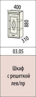 Шкаф с решеткой правый/левый 03.05 Глория-3-1