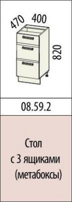 Стол с 3 ящиками 08.59.2 (40 см.)/08.66.2 (60 см.)/08.67.2 (80 см.) Палермо-8-3