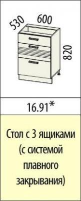 Стол с 3 ящиками (с системой плавного закрывания) 16.90 (40 см.)/16.91 (60 см.)/16.92 (80 см.) Рио-16-3