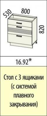 Стол с 3 ящиками (с системой плавного закрывания) 16.90 (40 см.)/16.91 (60 см.)/16.92 (80 см.) Рио-16-4