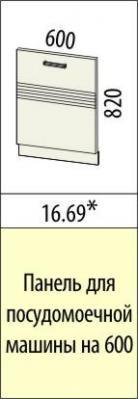 Панель для посудомоечной машины 16.69 (60 см.)/16.70 (45 см.) Рио-16-1