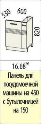 Панель для посудомоечной машины на 45 см. с бутылочницей на 15 см. 16.68 Рио-16-1