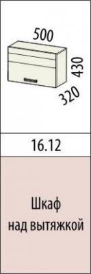 Шкаф над вытяжкой 16.12 (50 см.)/16.14 (60 см.) Рио-16-1