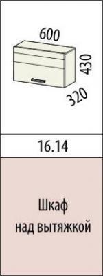 Шкаф над вытяжкой 16.12 (50 см.)/16.14 (60 см.) Рио-16-2