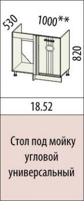Стол под мойку угловой 18.52 Афина-18-1