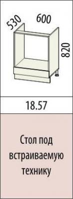 Стол под встраиваемую технику 18.57 Афина-18-1