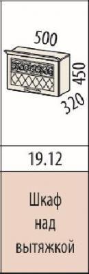 Шкаф над вытяжкой 19.12/19.14 Тиффани-19-1