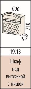 Шкаф над вытяжкой с нишей 19.13 Тиффани-19-1