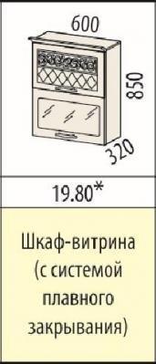 Шкаф-витрина (с системой плавного закрывания) 19.80/19.81 Тиффани-19-1