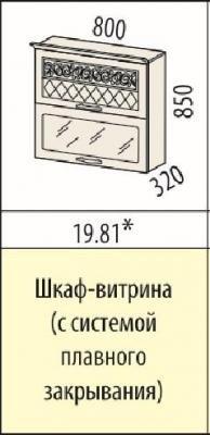 Шкаф-витрина (с системой плавного закрывания) 19.80/19.81 Тиффани-19-2