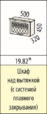 Шкаф над вытяжкой (с системой плавного закрывания) 19.82/19.83 Тиффани-19-1