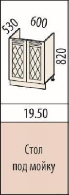 Стол под мойку 19.50/19.51 Тиффани-19-1