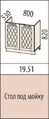 Стол под мойку 19.50/19.51 Тиффани-19-2