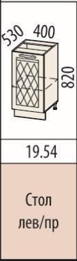Стол лев/пр 19.54/19.55 Тиффани-19-1