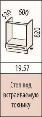 Стол под встраиваемую технику 19.57 Тиффани-19-1