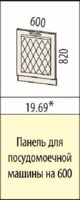 Панель для посудомоечной  машины 19.69/19.70 Тиффани-19-1