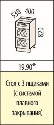 Стол с 3 ящиками  (с системой плавного закрывания) 19.90/19.91/19.92 Тиффани-19-1