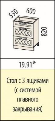 Стол с 3 ящиками  (с системой плавного закрывания) 19.90/19.91/19.92 Тиффани-19-2