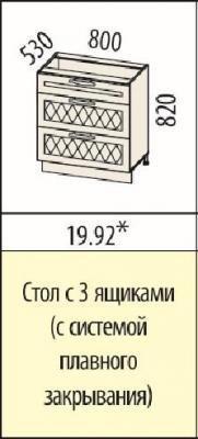 Стол с 3 ящиками  (с системой плавного закрывания) 19.90/19.91/19.92 Тиффани-19-3