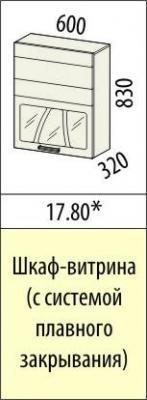 Шкаф-витрина (с системой плавного закрывания) 17.80/17.81 Тропикана-17-2