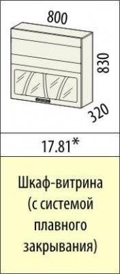 Шкаф-витрина (с системой плавного закрывания) 17.80/17.81 Тропикана-17-3
